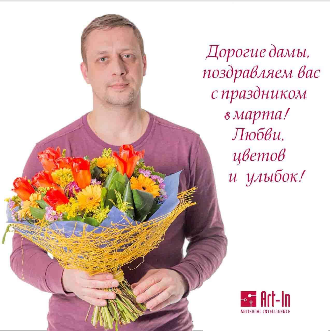 Поздравление с 8 марта от парней